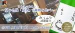【大阪府天満の体験コン・アクティビティー】ユナイテッドレボリューション 主催 2018年9月29日