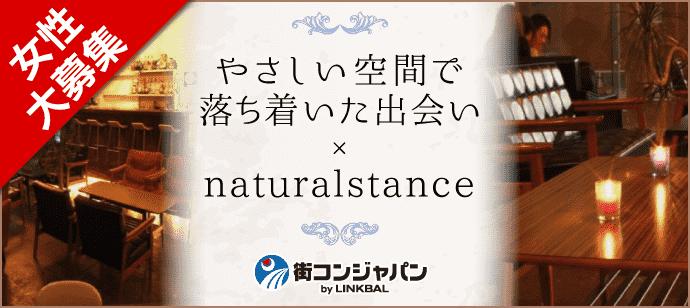 やさしい空間で落ち着いた出会い × natural stance(ナチュラルスタンス)