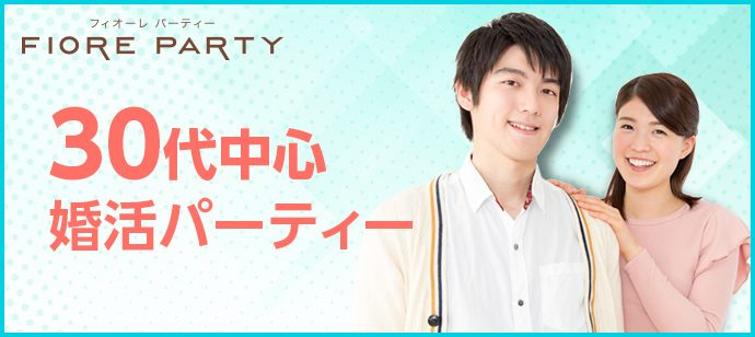 【30代中心】草食系男子×笑顔が似合う女性♪婚活パーティ-@梅田