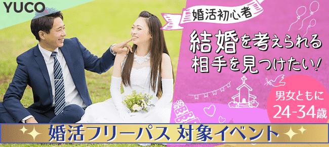 《婚活初心者》結婚を考えられる相手を見つけたい!男女ともに24歳~34歳@心斎橋 9/1