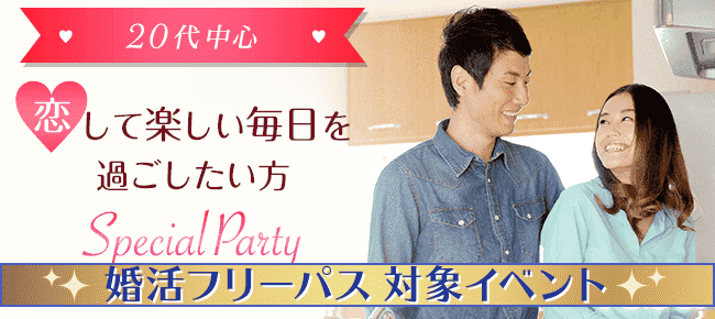 20代中心☆恋して楽しい毎日を過ごしたい方限定婚活パーティー@心斎橋 9/8