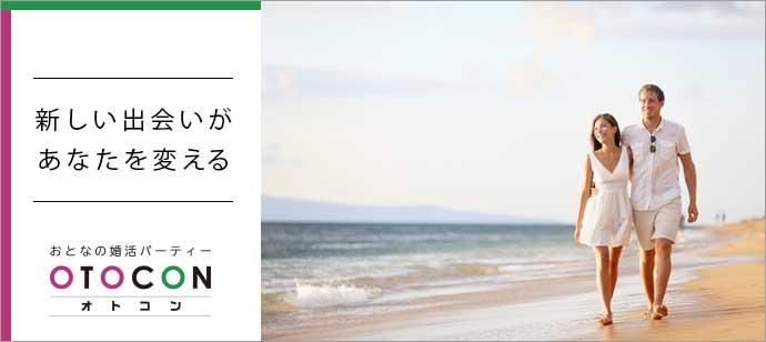 大人の平日婚活パーティー 9/27 15時 in 丸の内