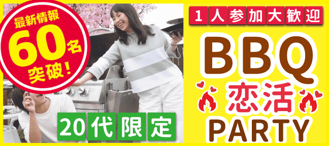 ★東京恋活夏祭り★20代限定200人BBQ祭~表参道ビアガーデンDe花火・ビールを楽しむ恋・友探しパーティー♪