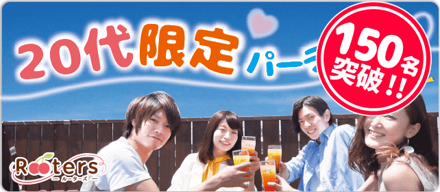 【東京都表参道の恋活パーティー】株式会社Rooters主催 2018年8月18日