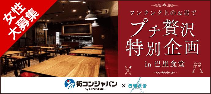 ☆ワンランク上のお店でプチ贅沢特別企画☆ in ビストロ巴里食堂
