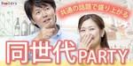 【東京都青山の街コン】株式会社Rooters主催 2018年8月18日