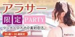 【兵庫県三宮・元町の恋活パーティー】株式会社Rooters主催 2018年8月24日