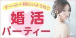 【東京都青山の婚活パーティー・お見合いパーティー】株式会社Rooters主催 2018年8月25日
