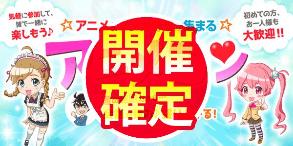 9/22(土)19:30~八戸開催★マンガ好きアニメ好きの相手に出逢える★同世代のアニメコン@八戸