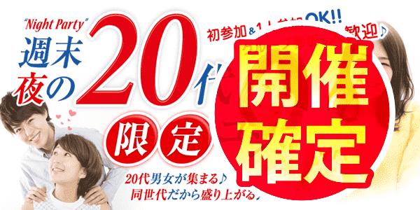 9/22(土)19:30~福島開催【20代限定!気軽に話せる】週末夜の20代限定コン@福島
