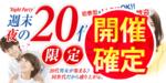 【静岡県浜松の恋活パーティー】街コンmap主催 2018年9月22日