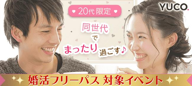 20代限定☆同世代でまったり過ごすカジュアル婚活パーティー@心斎橋 9/16