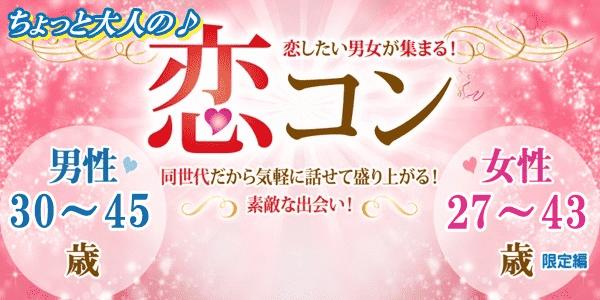 【福井県福井の恋活パーティー】街コンmap主催 2018年9月23日