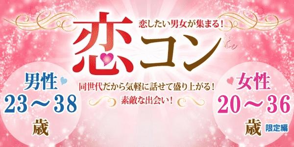 【鳥取県鳥取の恋活パーティー】街コンmap主催 2018年9月23日