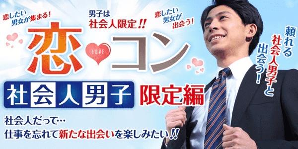 【新潟県新潟の恋活パーティー】街コンmap主催 2018年9月24日