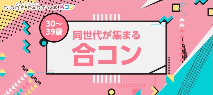 【30代限定】夏の夜は同年代でワイワイ楽しく合コンパーティー!in奈良