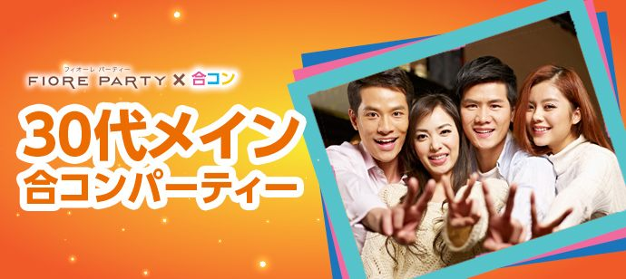 【JR奈良駅】自由度高め!気軽に出会えて楽しめる飲み会コン!in奈良