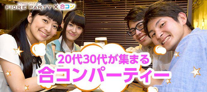 【20代中心】ひと夏だけで終わらせない!合コン形式の恋活パーティー!in奈良