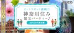 【神奈川県横浜駅周辺の婚活パーティー・お見合いパーティー】Diverse(ユーコ)主催 2018年8月15日