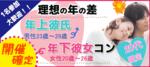 【東京都新宿の恋活パーティー】街コンALICE主催 2018年9月24日