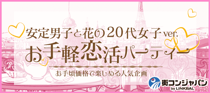 【安定男子×花の20代女子ver】お手軽恋活パーティーin神戸