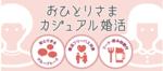 【北海道札幌駅の婚活パーティー・お見合いパーティー】evety主催 2018年8月18日