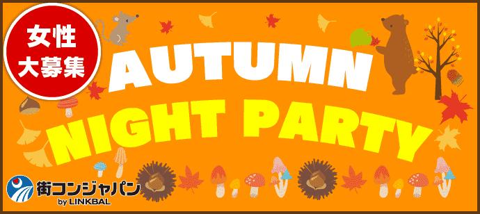 AUTUMN NIGHT PARTY★(オータムナイトパーティー)