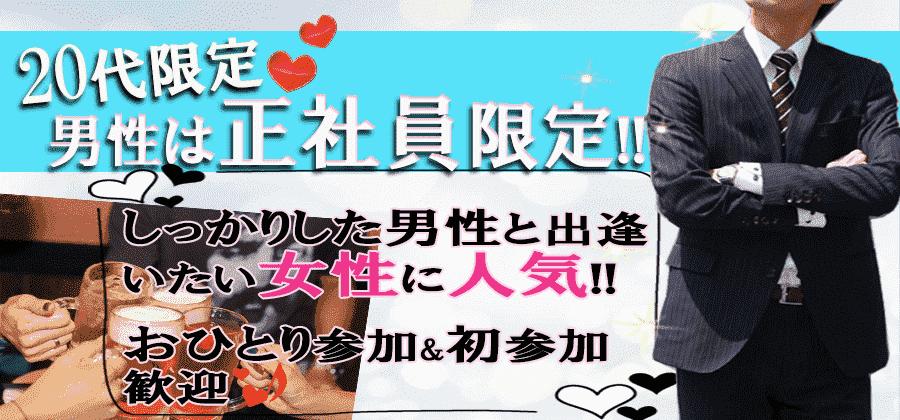 【福井県福井の恋活パーティー】イベントシェア株式会社主催 2018年10月6日