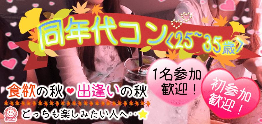 ちょっぴり大人なプチ街コン <25~35歳>in福井