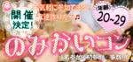 【石川県金沢の恋活パーティー】イベントシェア株式会社主催 2018年10月2日