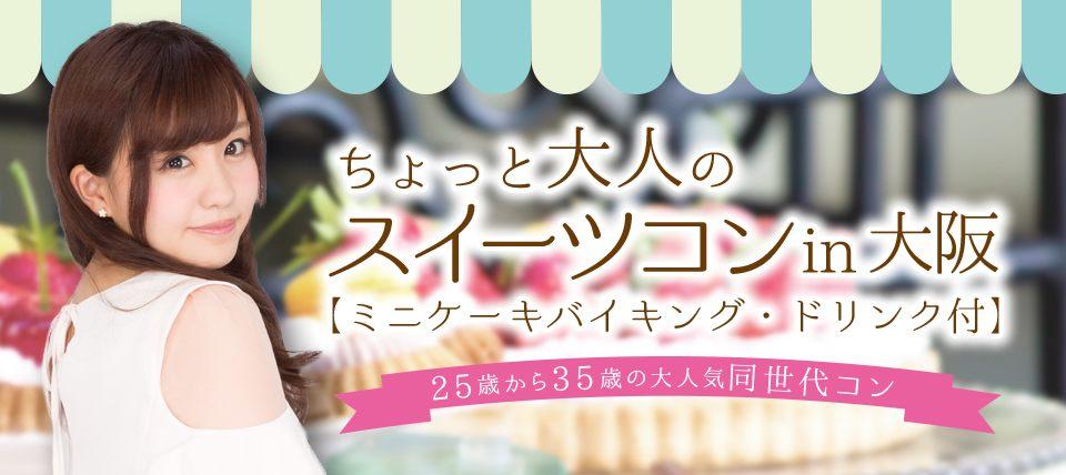 【ミニケーキバイキング付】ちょっぴり大人のスイーツコンin大阪