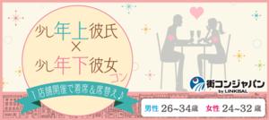 【愛知県栄の恋活パーティー】街コンジャパン主催 2018年9月29日