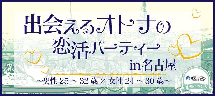 【女性2枠限定チケット販売中☆】出会えるオトナの恋活パーティー