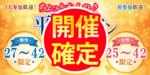 【山形県山形の恋活パーティー】街コンmap主催 2018年9月28日