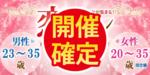 【新潟県新潟の恋活パーティー】街コンmap主催 2018年9月29日
