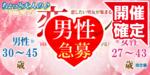 【石川県金沢の恋活パーティー】街コンmap主催 2018年9月29日