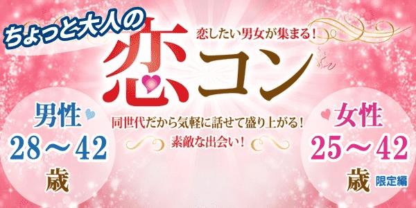 【静岡県静岡の恋活パーティー】街コンmap主催 2018年9月29日