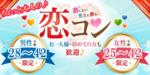 【大分県大分の恋活パーティー】街コンmap主催 2018年9月29日