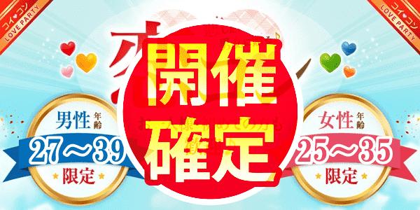 【沖縄県那覇の恋活パーティー】街コンmap主催 2018年9月29日