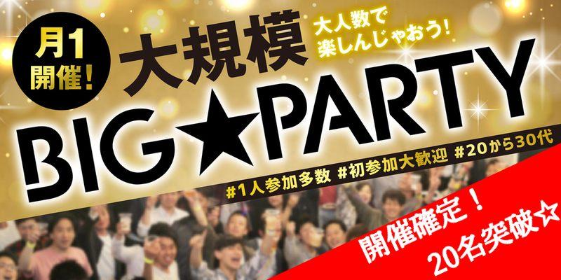 8月26日(日)月一開催!!70名限定★大規模BIGパーティー♪♪ 〜フリートークで大人数と交流が可能!!〜