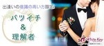 【北海道札幌駅の婚活パーティー・お見合いパーティー】ホワイトキー主催 2018年8月19日