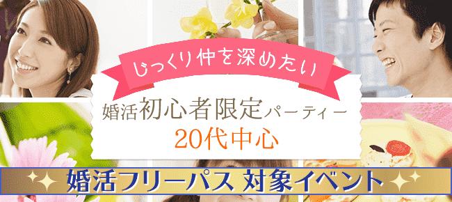 じっくり仲を深めたい♪婚活初心者限定パーティー20代中心@心斎橋 9/17