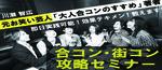 【神奈川県横浜駅周辺の自分磨き・セミナー】株式会社GiveGrow主催 2018年8月18日