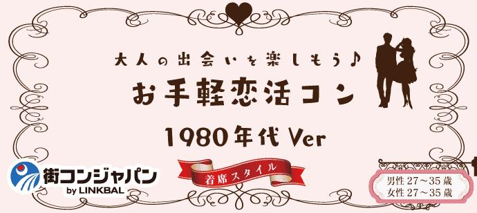 【男性募集!】お手軽恋活コン☆1980年代ver.