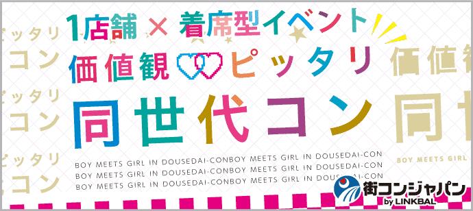 【女性大幅先行中!】価値観ピッタリ同世代コン☆