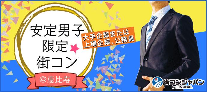 安定男子と20代女子限定街コン★複数店舗ver!