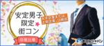 【東京都恵比寿の恋活パーティー】街コンジャパン主催 2018年9月23日