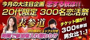 【東京都表参道の恋活パーティー】まちぱ.com主催 2018年9月29日