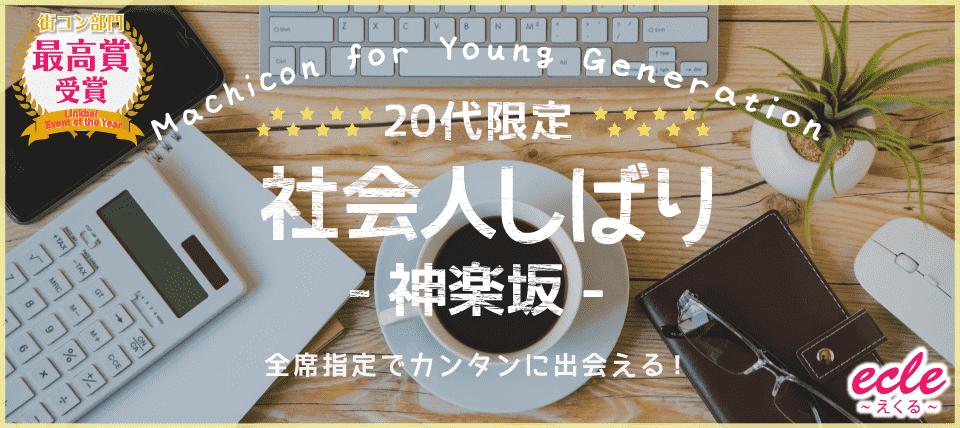 9/2(日)【20代限定】社会人しばり~神楽坂で食べ飲みコン~