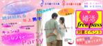 【大阪府心斎橋の婚活パーティー・お見合いパーティー】infinitybar主催 2018年8月26日